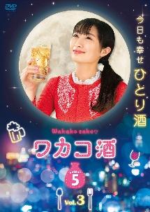 ワカコ酒 Season5Vol.3