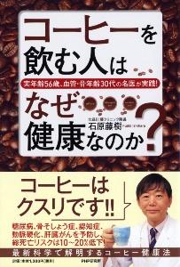 コーヒーを飲む人はなぜ健康なのか? 実年齢56歳、血管・骨年齢30代の名医が実践!
