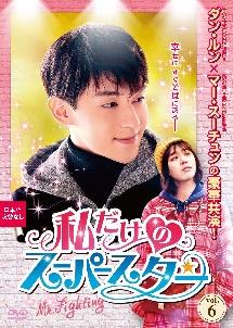 私だけのスーパースター~Mr.Fighting~Vol.6