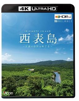 ビコム 4K Relaxes(リラクシーズ) 西表島 ~太古の自然をめぐる~