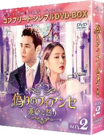 偽りのフィアンセ~運命と怒り~ BOX2 <コンプリート・シンプルDVD‐BOX5,000円シリーズ>