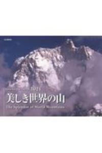 美しき世界の山カレンダー 2021