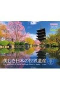 美しき日本の世界遺産カレンダー 2021