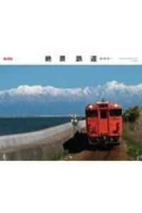 絶景鉄道カレンダー 2021