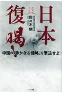 日本復喝! 中国の「静かなる侵略」を撃退せよ
