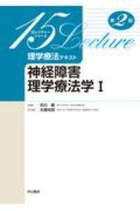 神経障害理学療法学 理学療法テキスト 15レクチャーシリーズ