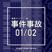 NTVM Music Library 報道ライブラリー編 事件事故01/02