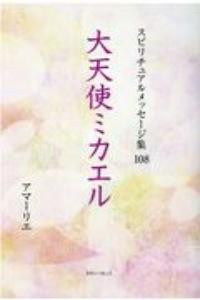 大天使ミカエル スピリチュアルメッセージ集108