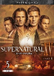 SUPERNATURAL XV <ファイナル・シーズン> PART 1Vol.5