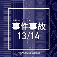 NTVM Music Library 報道ライブラリー編 事件事故13/14