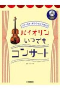 ファーストポジションで弾けるバイオリンいつでもコンサート 参考練習CD付