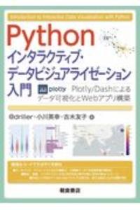 Python インタラクティブ・データビジュアライゼーション入門 Plotly/Dashによるデータ可視化とWebアプリ構築