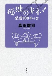 孤独のキネマ 厳選108本+α