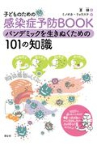 子どものための感染症予防BOOK パンデミックを生きぬくための101の知識