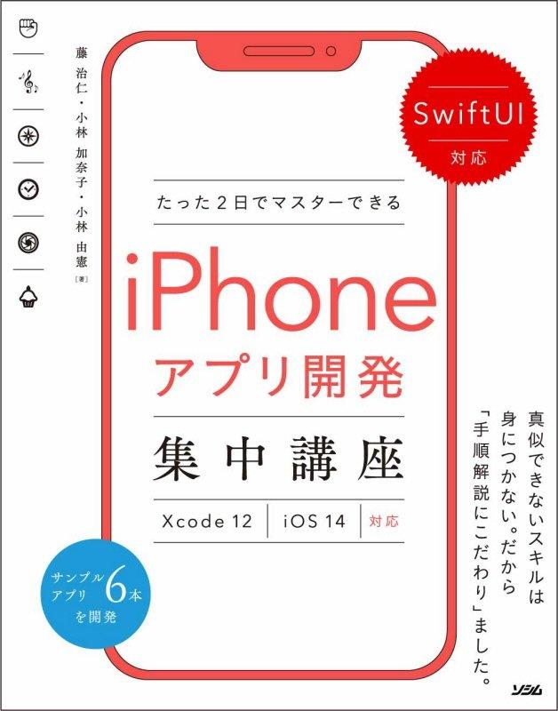 たった2日でマスターできる iPhoneアプリ開発集中講座 Swift UI完全対応 Xcode12/iOS14対応