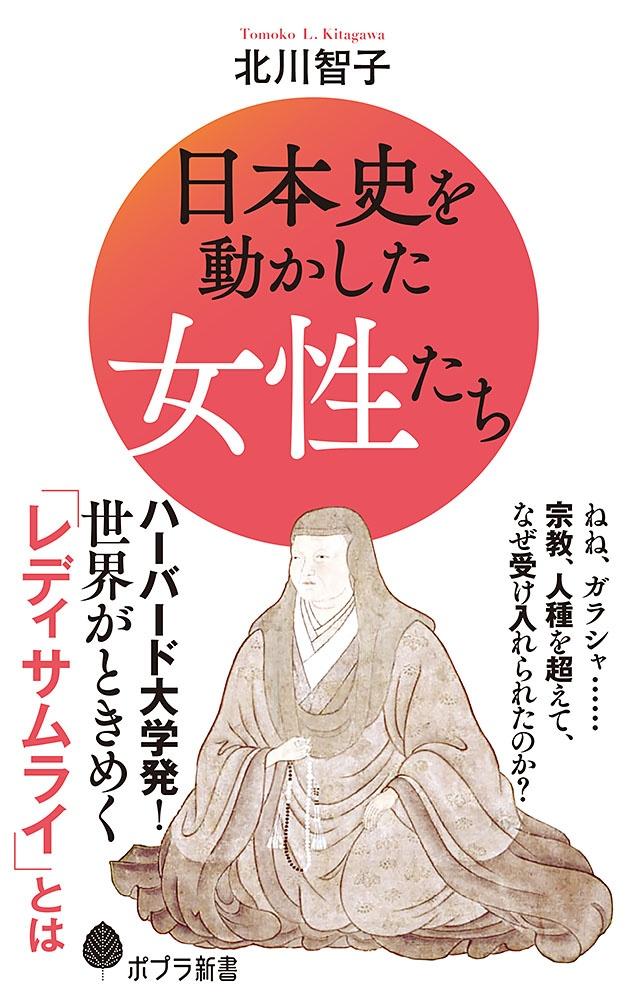 日本史を動かした女性たち
