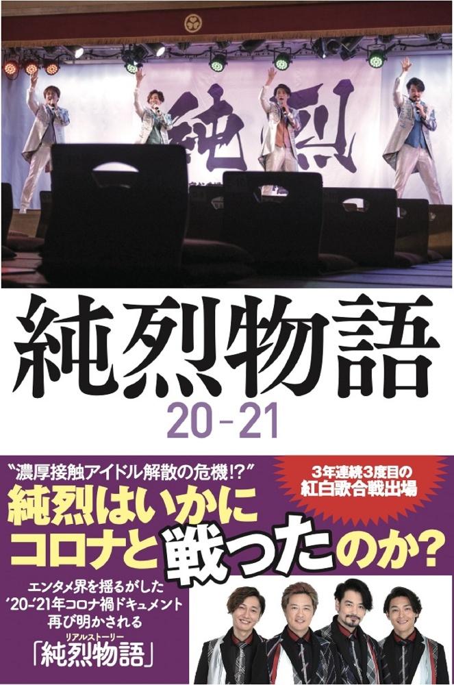 純烈物語 20ー21