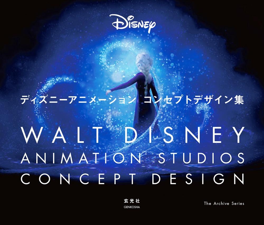 ディズニーアニメーションコンセプトデザイン集