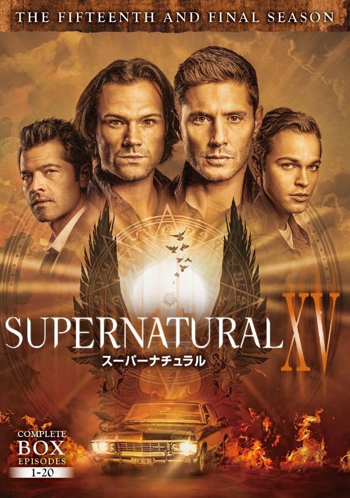 SUPERNATURAL XV <ファイナル・シーズン>DVD コンプリート・ボックス