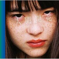 人間開花(DVD付) (初回限定盤)