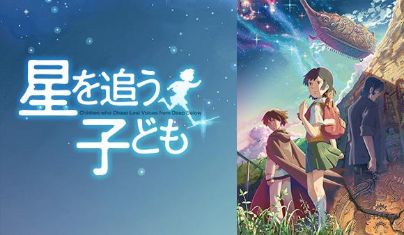 劇場アニメーション『星を追う子ども』