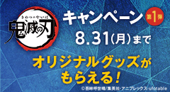 TSUTAYA「鬼滅の刃」キャンペーン!