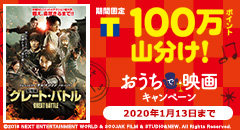 100万ポイント山分け!おうちで映画キャンペーン!