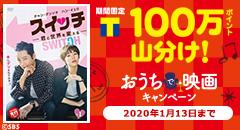 100万ポイント山分け!おうちで映画キャンペーン!