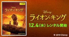 「ライオン・キング」12月4日(水)レンタル開始