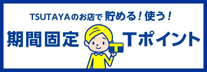 TSUTAYAのお店で貯める!使う!期間固定Tポイント