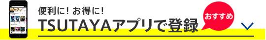 TSUTAYAアプリで登録