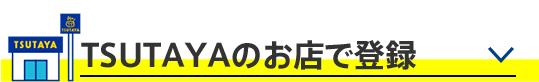 TSUTAYAのお店で登録