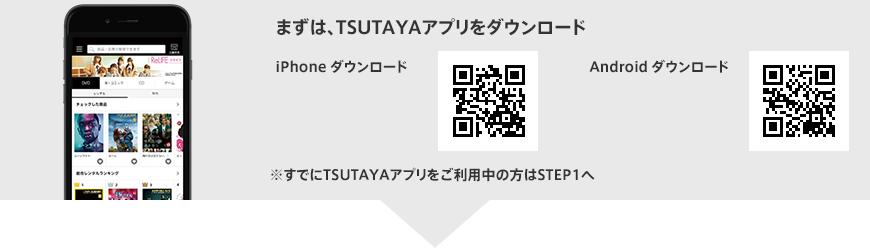 まずは、TSUTAYAアプリをダウンロード
