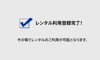 レンタル利用登録完了!