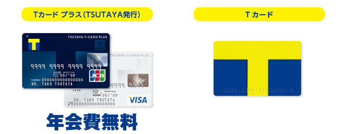 Tカードの種類