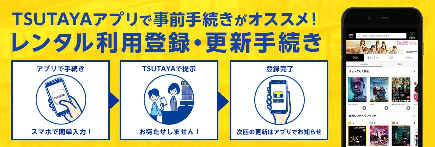 TSUTAYAアプリで簡単! レンタル利用登録・更新手続き