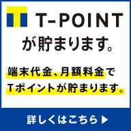 T-POINTが貯まります。