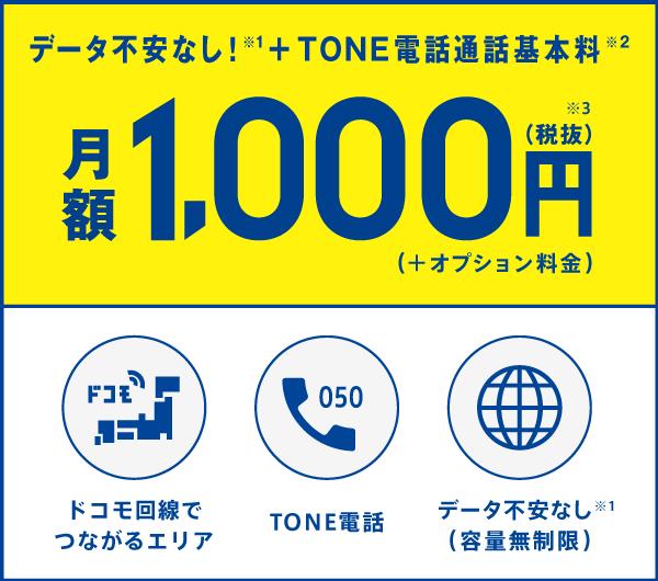 データ不安なし!+TONE電話通話基本料 月額税抜1,000円(+オプション料金)