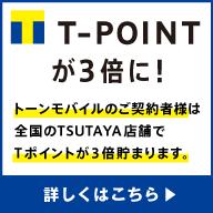 T-POINTが3倍に!