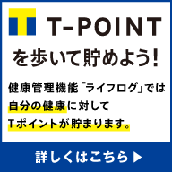 T-POINTを歩いて貯めよう!