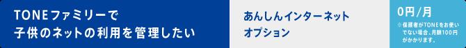 TONEファミリーで子供のネットの利用を管理したい あんしんインターネットオプション・・・0円/月