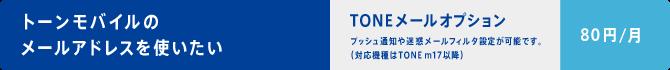 トーンモバイルのメールアドレスを使いたい TONEメールオプション・・・80円/月