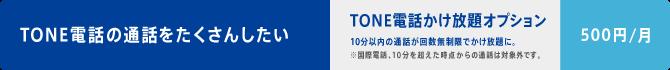 TONE電話の通話をたくさんしたい TONE電話かけ放題オプション・・・500円/月