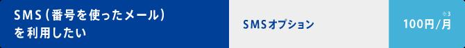SMS(番号を使ったメール)を利用したい SMSオプション・・・100円/月