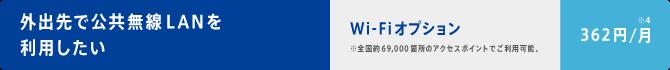 外出先の公共無線LANを利用したい Wi-Fiオプション・・・362円/月