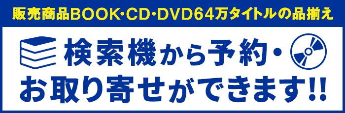 販売商品BOOK・CD・DVD64万タイトルの品揃え 検索機から予約・お取り寄せができます!!