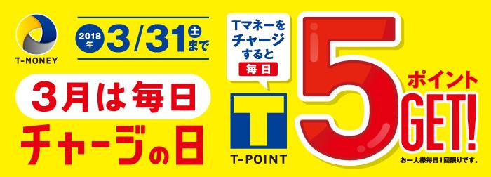 TSUTAYAは毎週土曜日「T-MONEYチャージの日」TマネーをチャージするとTポイント5ポイントGET!