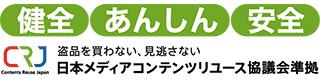 健全 あんしん 安全 盗品を買わない、見逃さない 日本メディアコンテンツリユース協議会加盟
