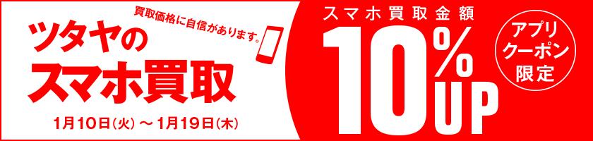 TSUTAYAのスマホ買取 アプリクーポン限定 買取金額10%UP