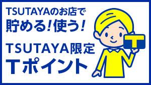 TSUTAYA限定Tポイント